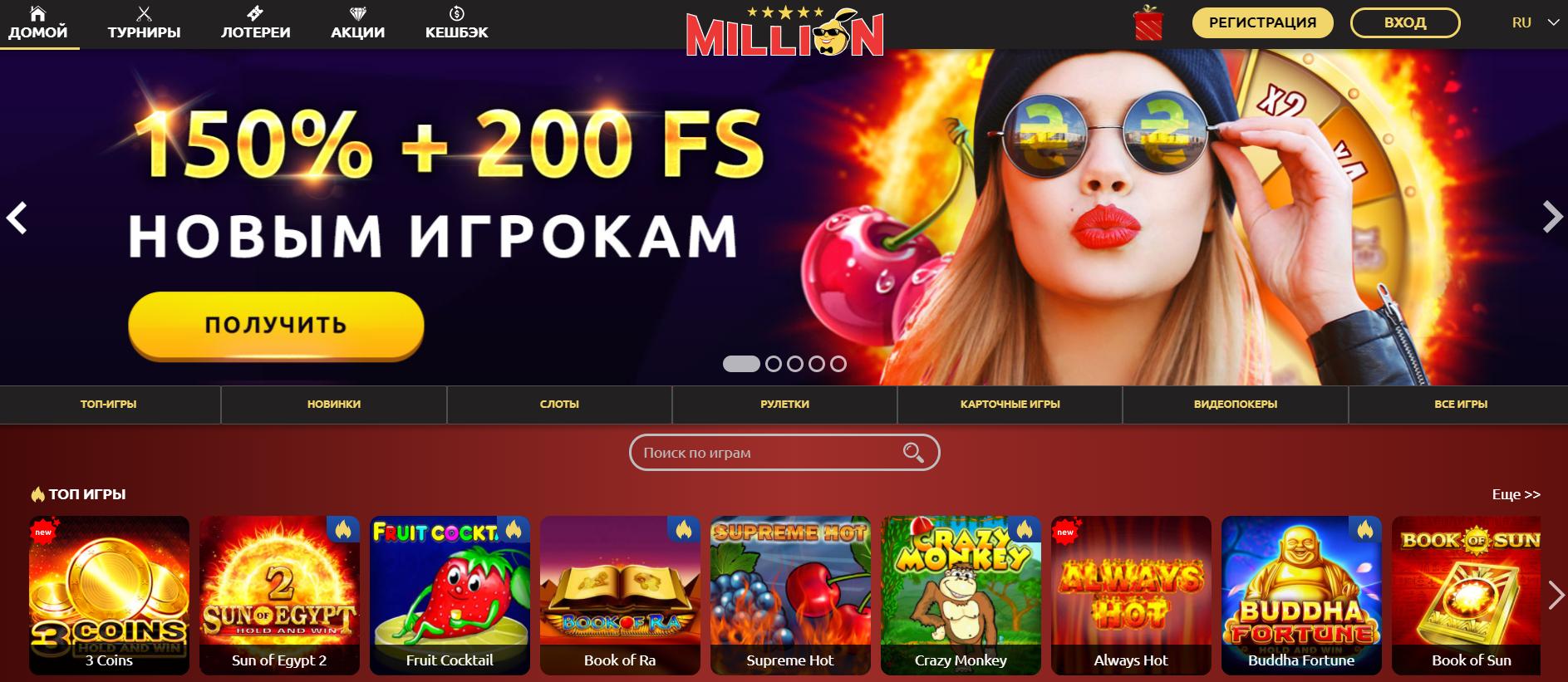 Интерфейс казино Million