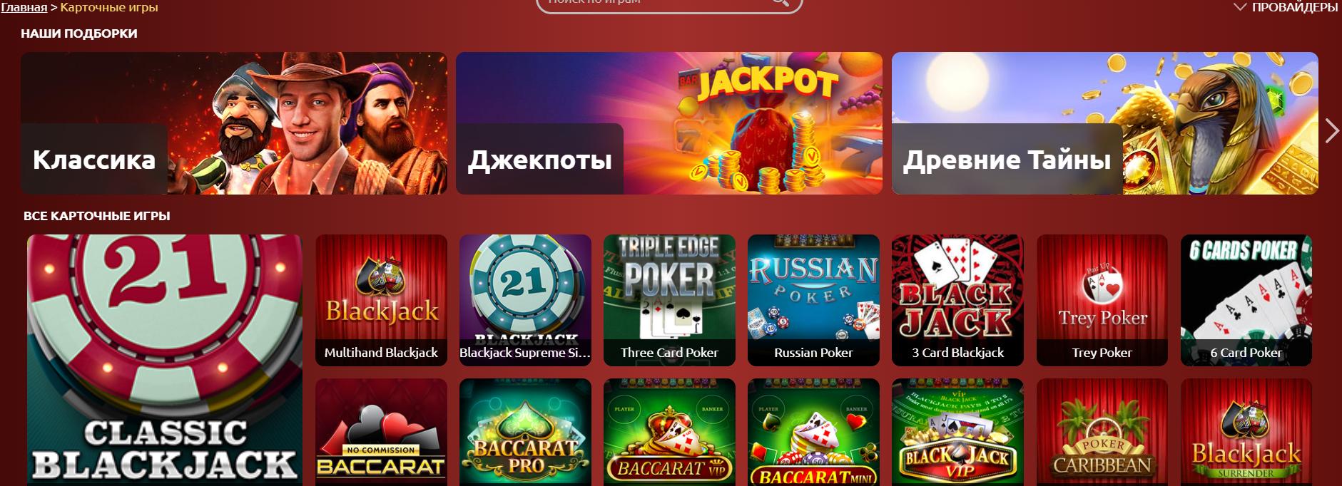 Настольные игры в казино Million