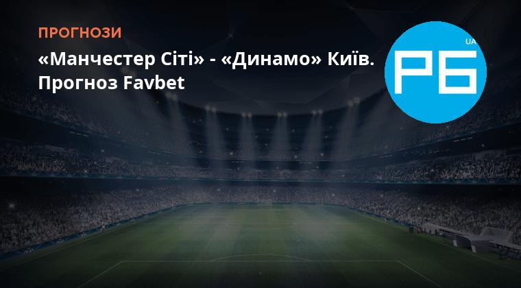 Динамо Киев Саутгемптон прогноз на матч