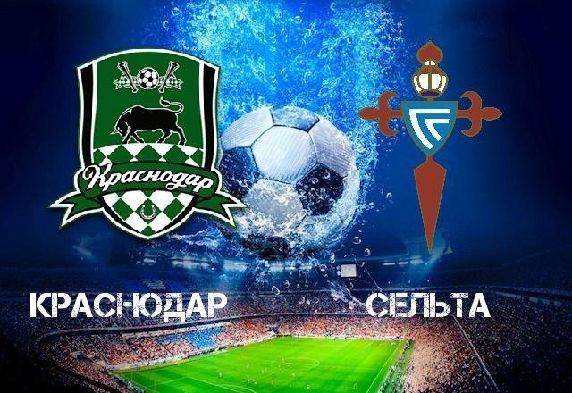 меч это прямая трансляция футбола сельта краснодар Одессу