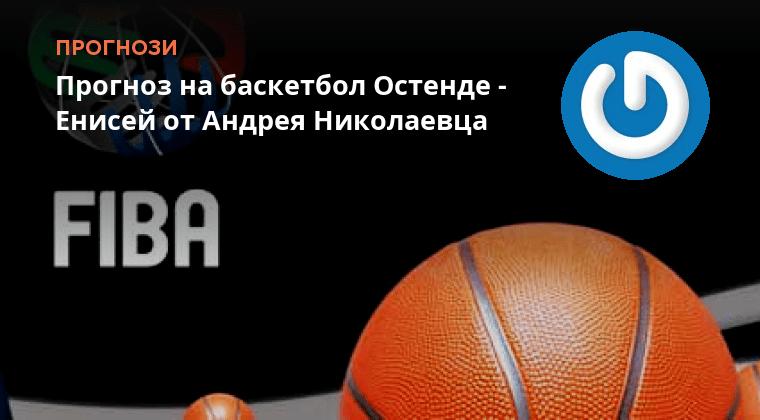 На фаворит баскетбол ставки