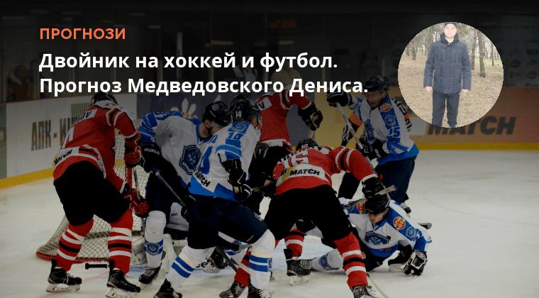 Прогнозов хоккей рейтинг на