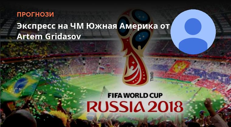 Квалификация чм 2018 южная америка расписание матчей