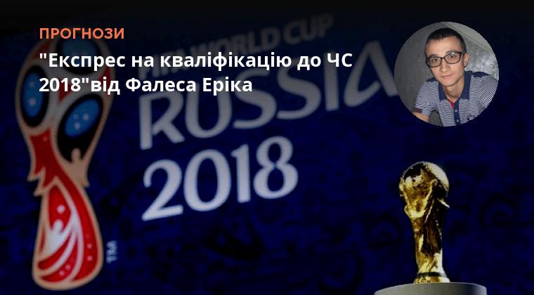Ближайшие Прогнозы Футбол Евро 2018