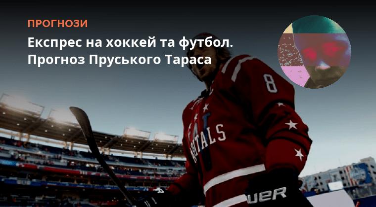 Прогноз Ставок На Хоккей Футбол