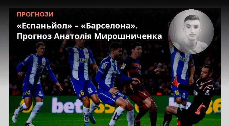 футбол сегодня лига чемпионов прогноз от профессионалов