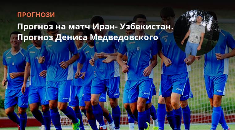 прогноз на матч узбекистан иран по футболу