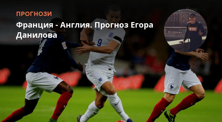 футбол какой франция прогноз