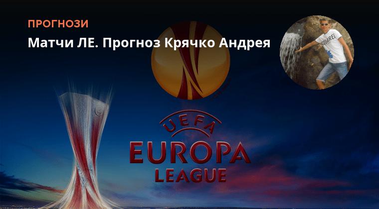 Прогнозы на матчи по футболу лига европы