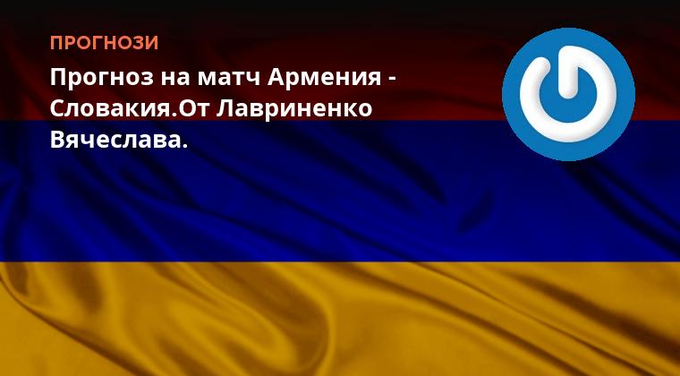 ставки на матч Словакия Армения