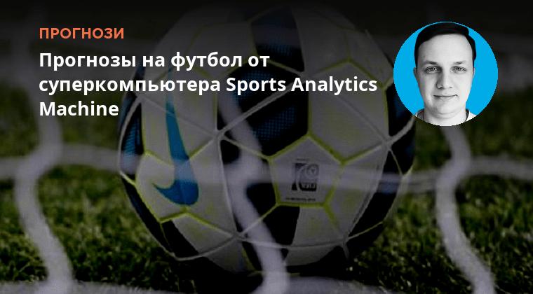 аналитика и прогнозы в футболе