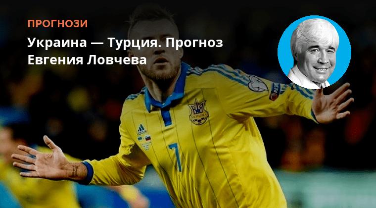 В украине эксперты прогнозы футбольные