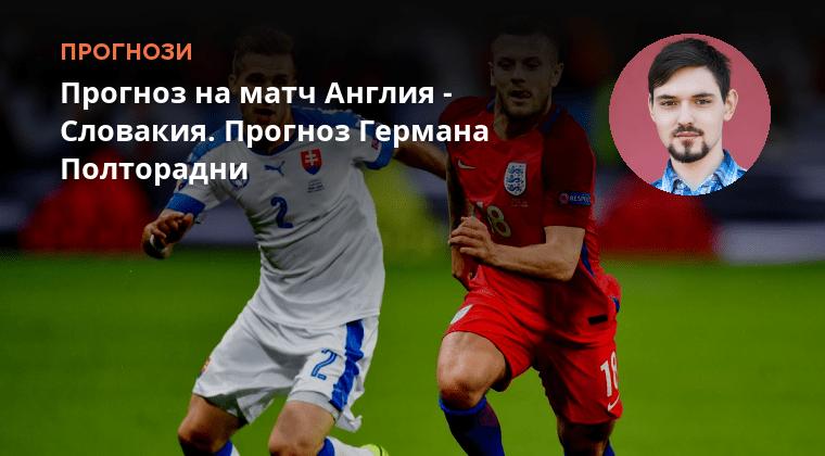 матч прогноз англия-словакия на