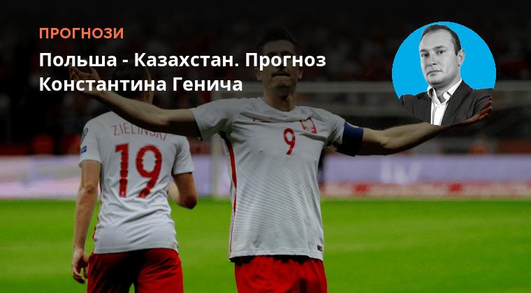 Польша прогноз на Испания матч