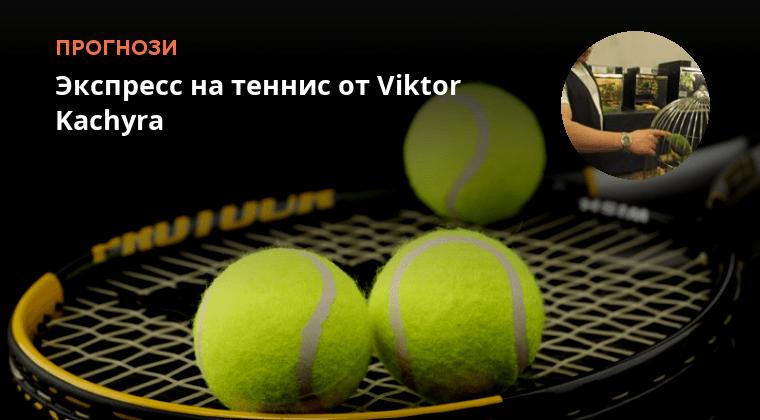 Все точные прогнозы на теннис