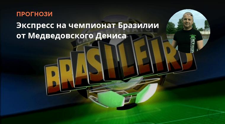 Прогнозы Спорт Чемпионат Бразилии