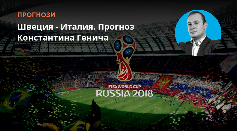 швеция россия футбол 2018 прогнозы