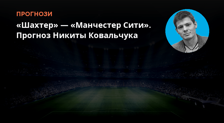 Прогноз на матч Динамо Загреб Манчестер Сити