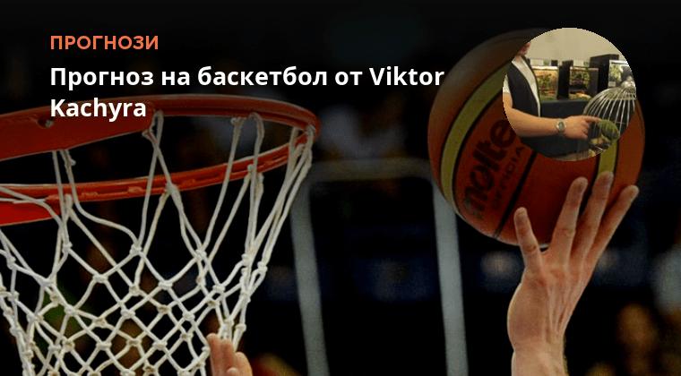 Сайт прогноза на баскетбол