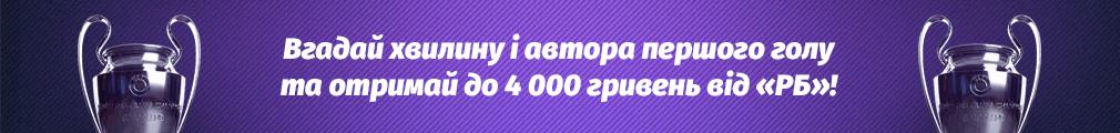 Конкурс Час Перших до матчів 1/4 фіналу ЛЧ 19/20